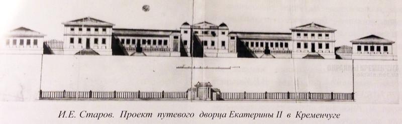 Проект путевого дворца Екатерины II в Кременчуге фото номер 2138
