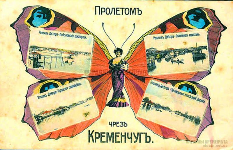 Пролетом через Кременчуг открытка номер 2141