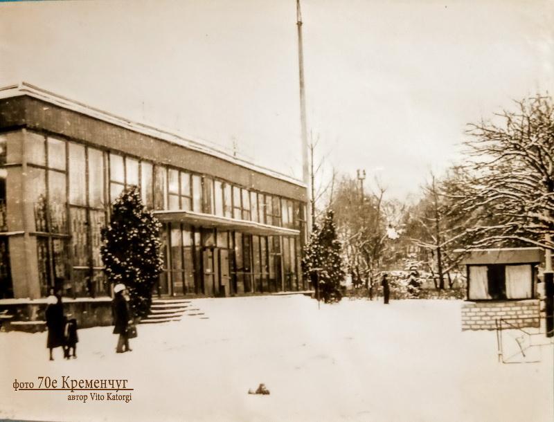 Автовокзал зимой Кременчуг 1980 год фото номер 2145