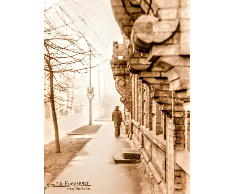 Старый дом по Октябрьской (ныне Игоря Сердюка) Кременчуг 1980 год фото номер 2148
