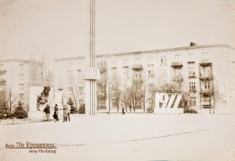 Площадь Независимости 1977 год Кременчуг фото номер 2150