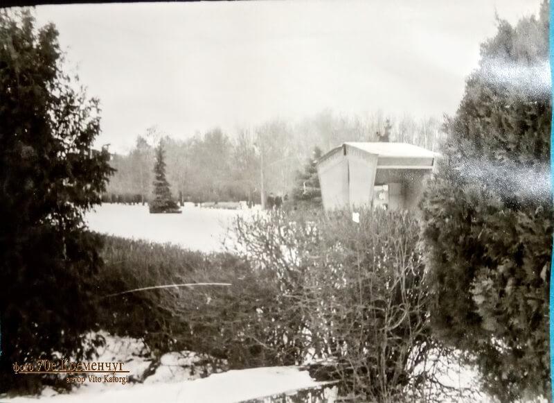 Парк Приднепровский Кременчуг 1980 год фото номер 2152