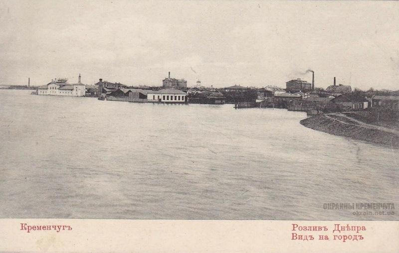 Разлив Днепра Вид на город Кременчуг открытка номер 2160