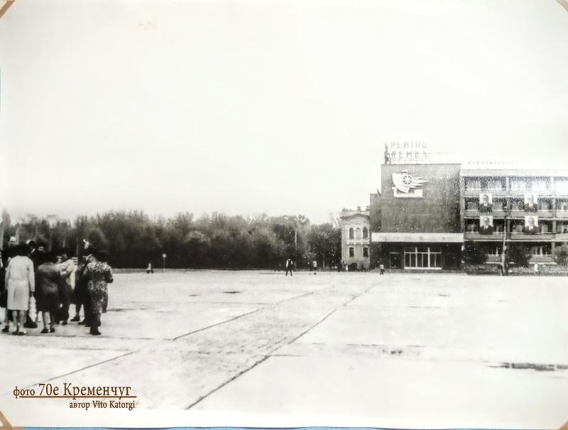Площадь Победы Кременчуг 1980 год фото номер 2162