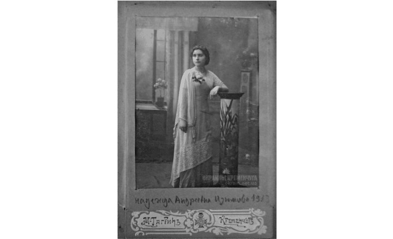 Надежда Андреевна Изюмова Кременчуг 1914 год фото номер 2171