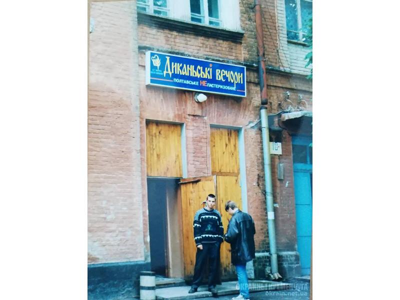 Диканьские вечера Кременчуг 1990-е фото номер 2173