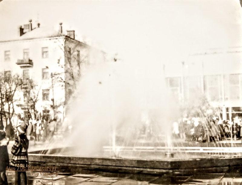 Фонтан Пентагон Кременчуг 1 мая 1976 год фото номер 2178