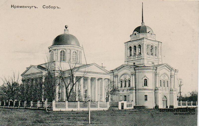 Успенский собор и часовня Кременчуг открытка номер 2180