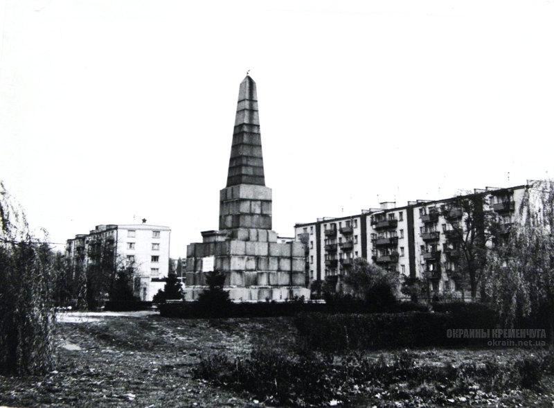Почтовый сквер Кременчуг 1975 год фото номер 2182