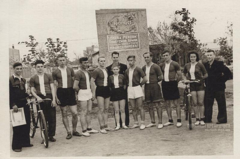 Команда-победительница Спартакиады Кременчуг 1955 год фото номер 2187