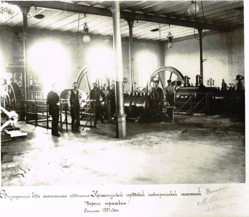 Машинное отделение Кременчугской электростанции 1901 год фото номер 2188