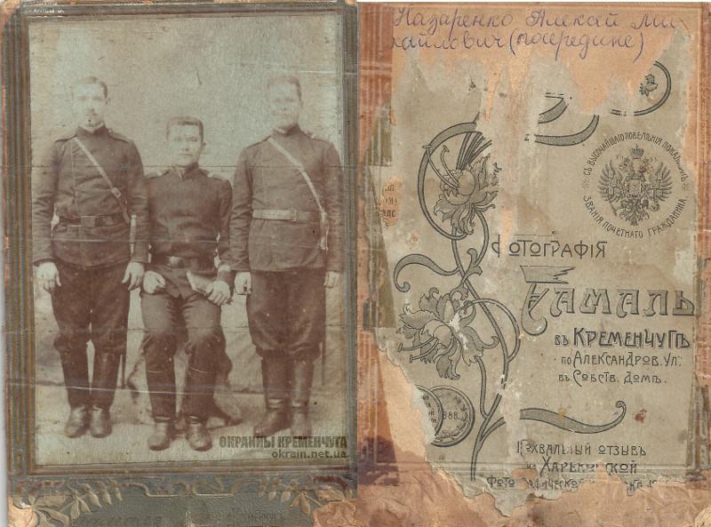 Назаренко Алексей Михайлович в Кременчуге фото номер 2194