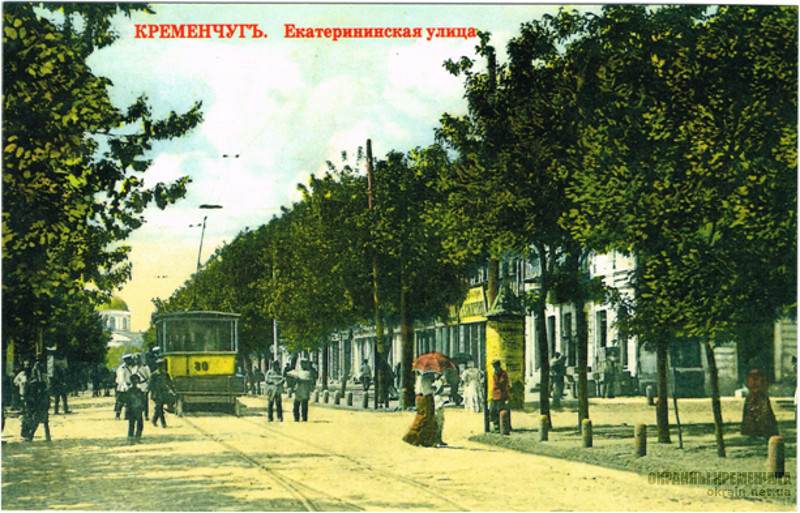 Екатерининская улица в Кременчуге открытка номер 2195