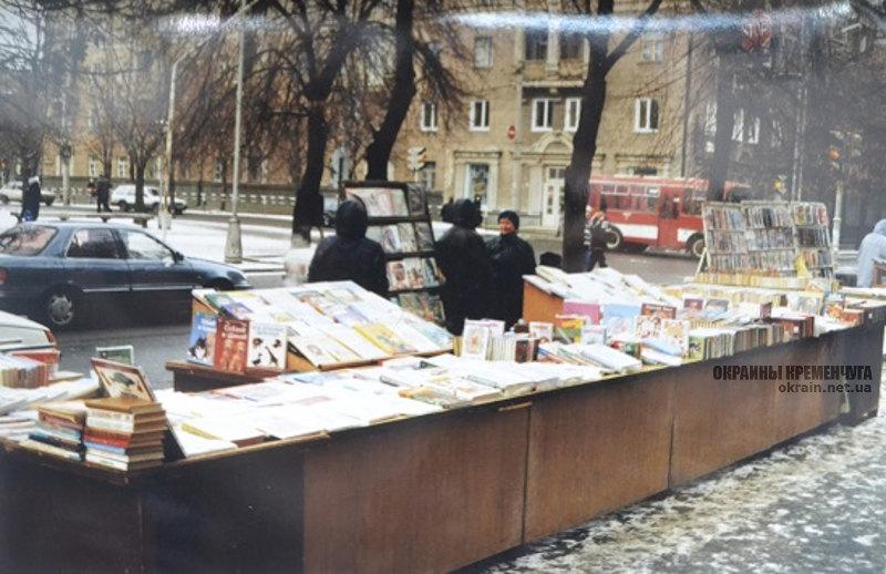 Торговля книгами в Кременчуге 1990-е фото номер 2196