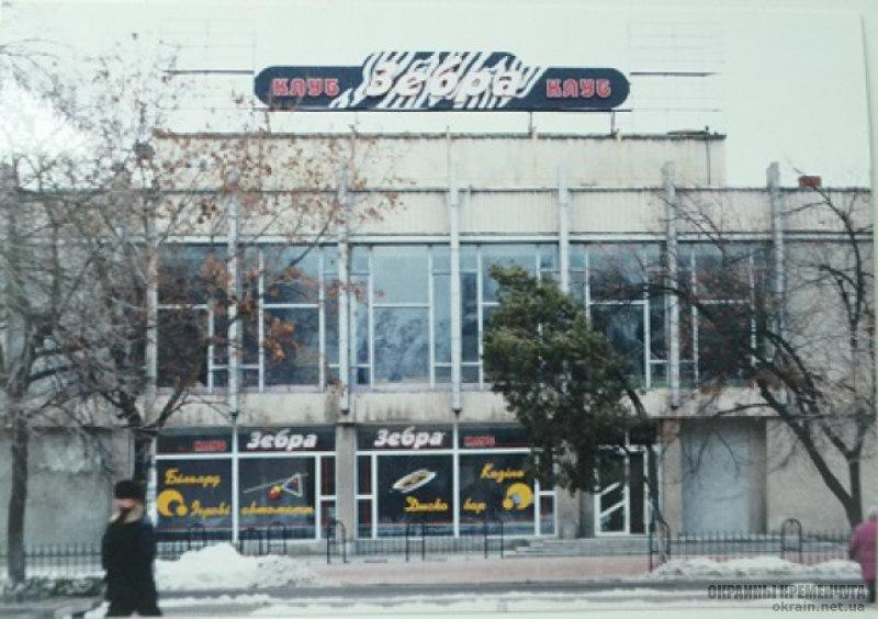 Ночной клуб Зебра в Кременчуге 1990-е фото номер 2197