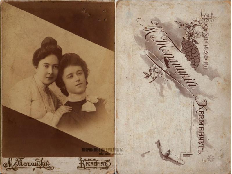 Янина Шуйская и незнакомка Кременчуг 1906 год фото номер 2198