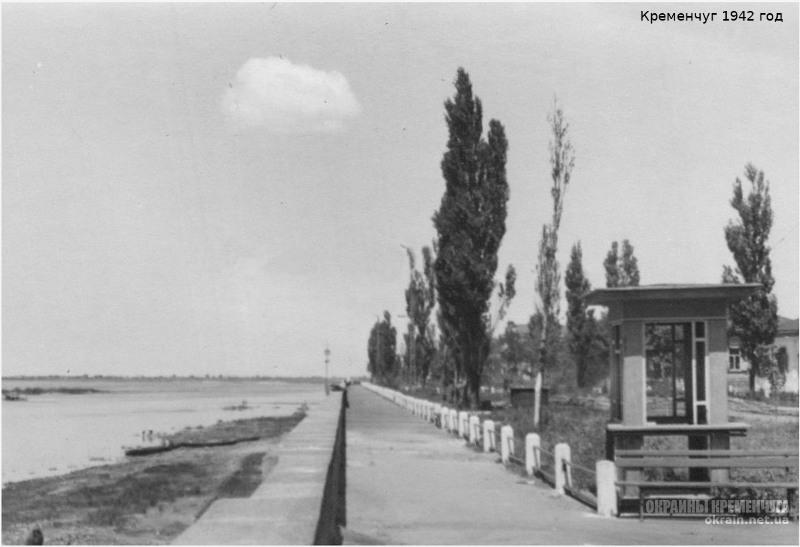 Набережная в Кременчуге 1942 год фото номер 2203