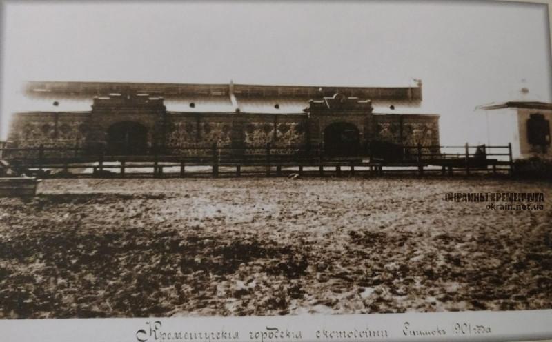 Городские скотобойни в Кременчуге 1901 год фото номер 2207
