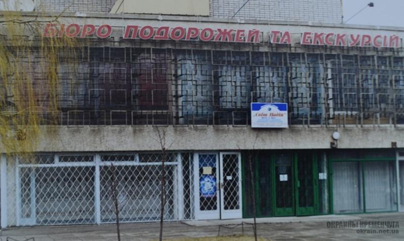 Кременчугское бюро путешествий и экскурсий фото номер 2209