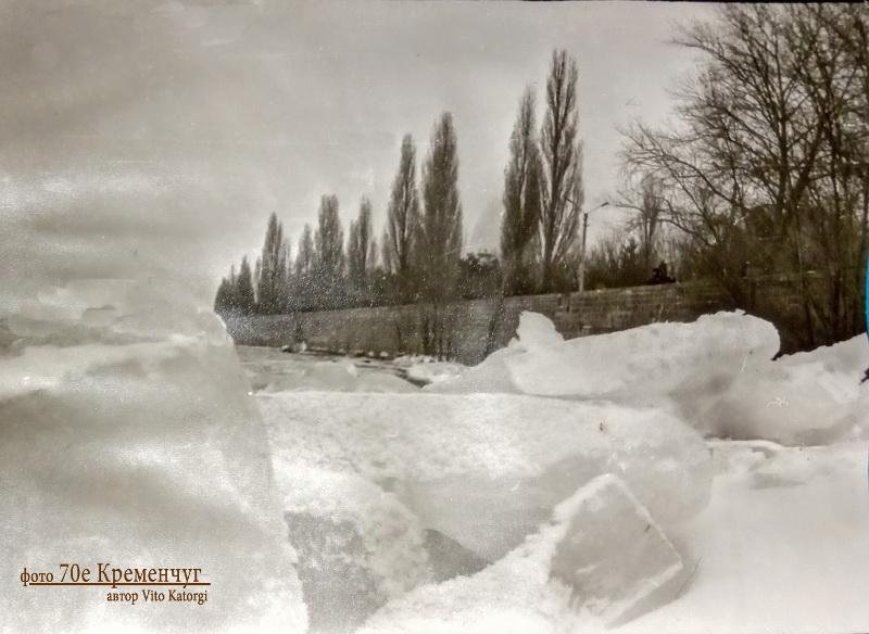 Зимний Кременчуг, набережная 1980 год фото номер 2213