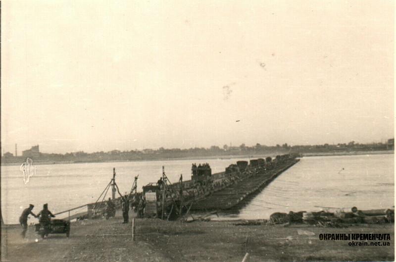Переправа через Днепр в Кременчуге 1941 год фото номер 2214