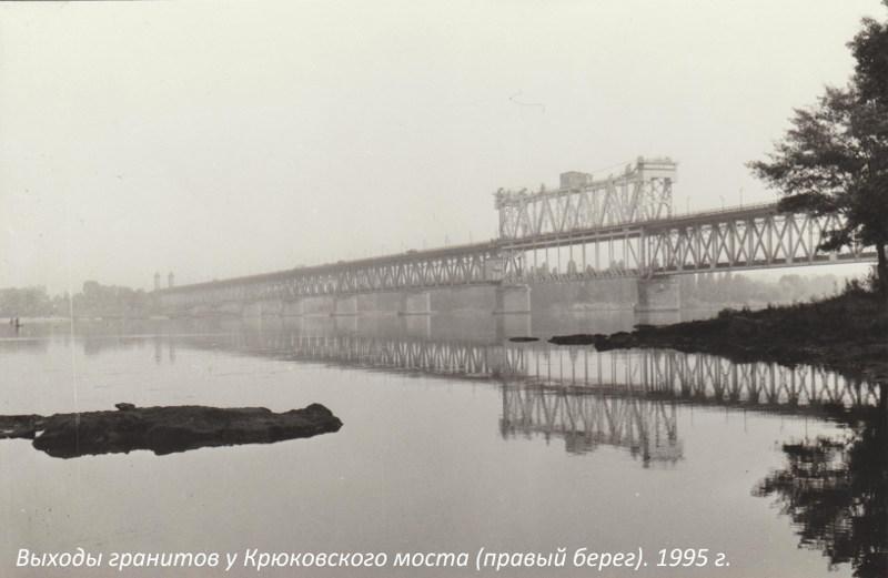 Выходы гранитов у Крюковского моста, правый берег 1995 год