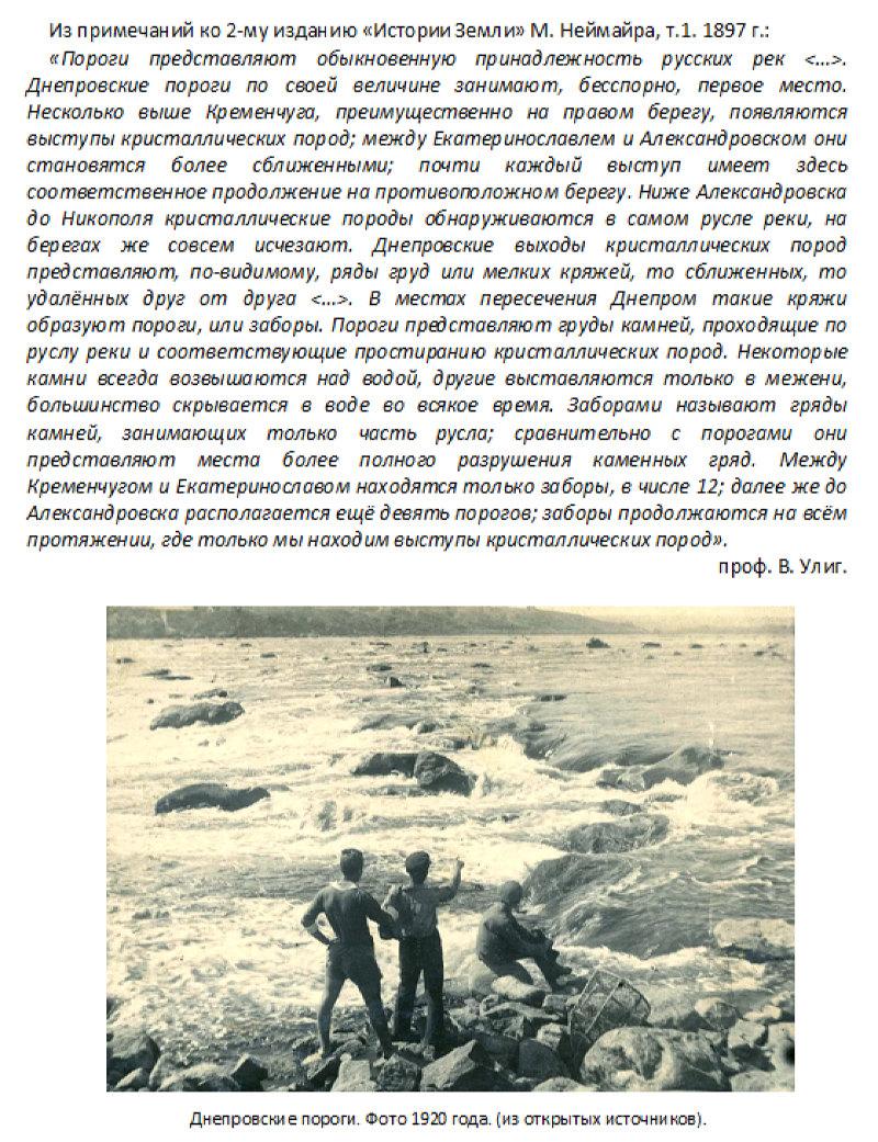 Днепровские пороги 1920 год