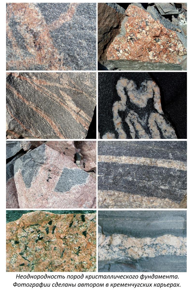 Неоднородность пород кристаллического фундамента