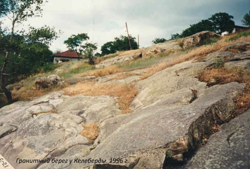 Гранитный берег у Келеберды 1996 год