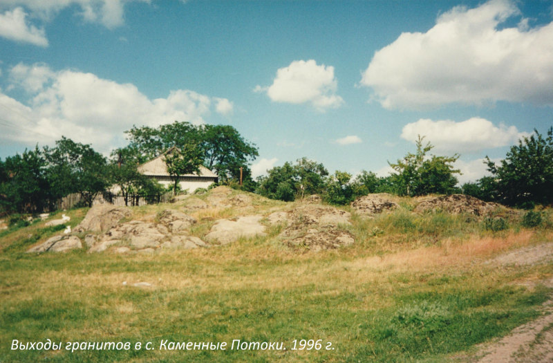 Выходы гранитов в селе Каменные Потоки 1996 год