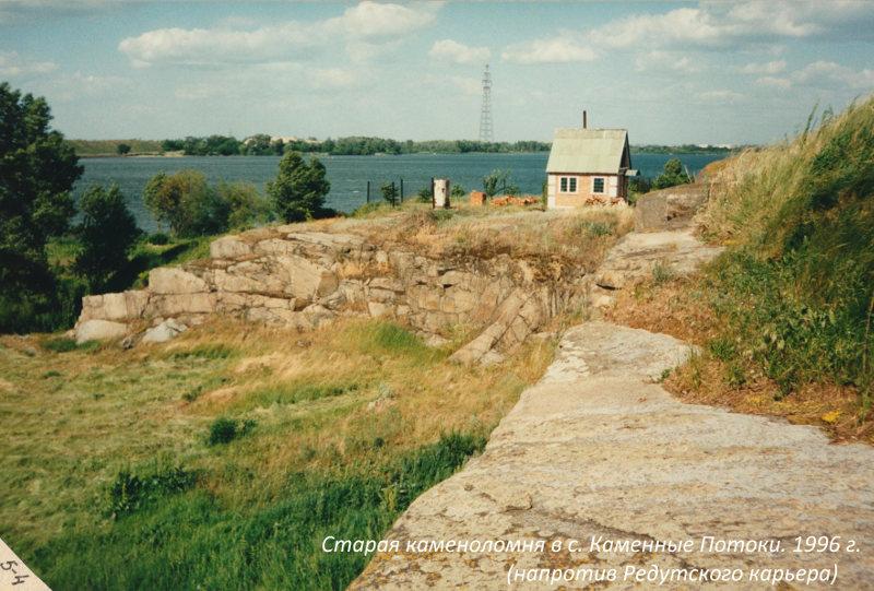 Старая каменоломня в селе Каменные Потоки 1996 год (напротив Редутского карьера)