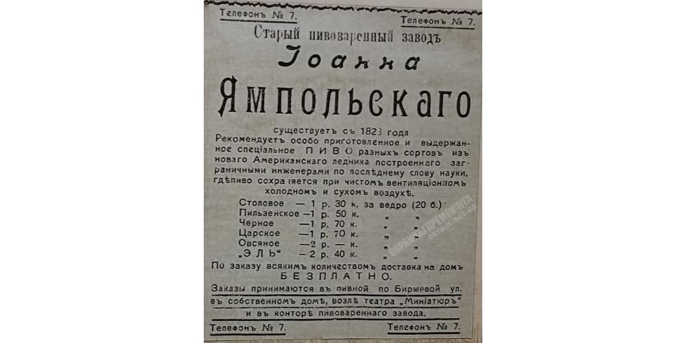 Реклама пивоваренного завода Ямпольского 1909 год объявление номер 2243