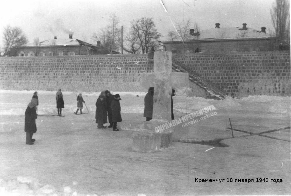 Крещение в Кременчуге 1942 год фото номер 2250