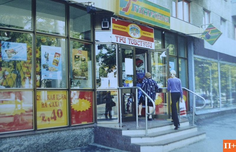 Магазин Три Толстяка в Кременчуге фото номер 2254