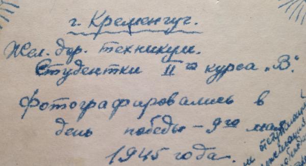 Студентки ж/д техникума Кременчуг 1945 год фото номер 2260