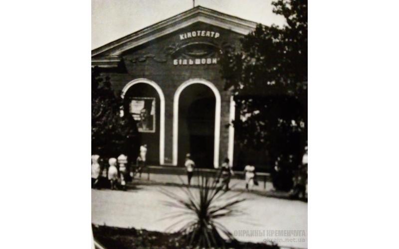 Кинотеатр Большевик 1974 год фото номер 2267