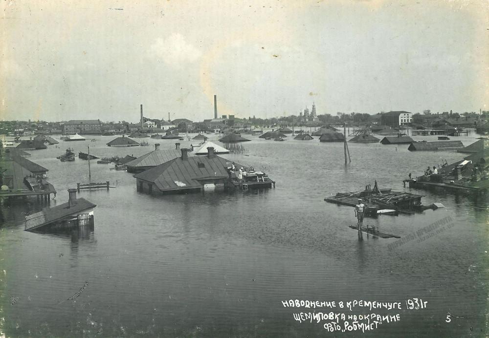 Щемиловка наводнение 1931 год фото номер 2269