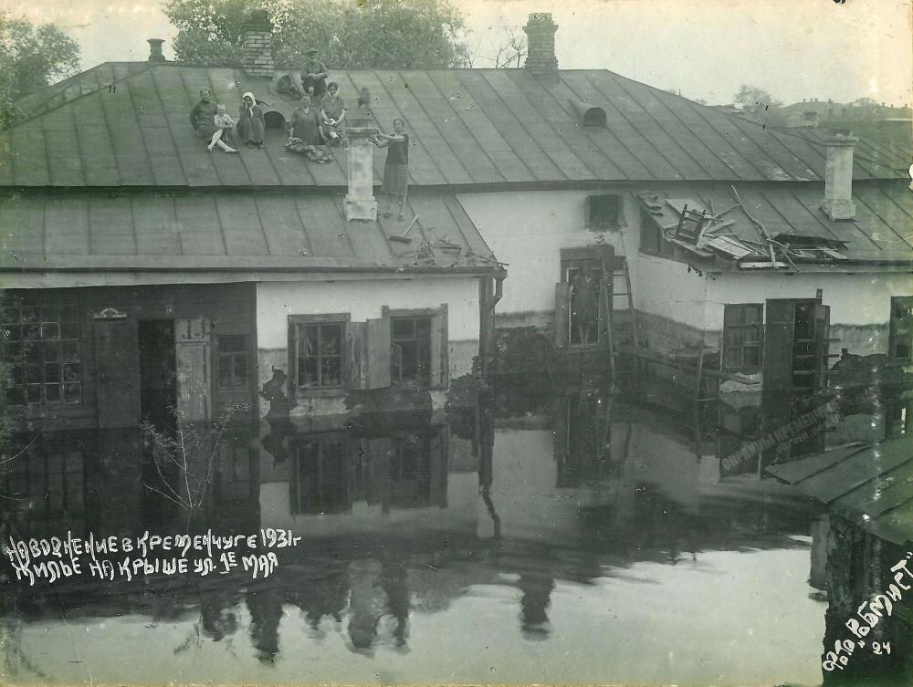 Улица 1-го мая, наводнение в Кременчуге 1931 год фото номер 2271
