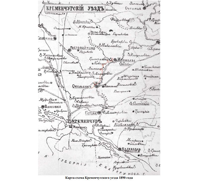 Карта схема Кременчугского уезда 1890 год карта номер 2273