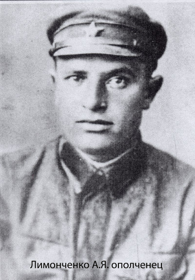Лимонченко Александр Яковлевич