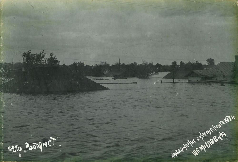 Щемиловка наводнение 1931 год фото номер 2274