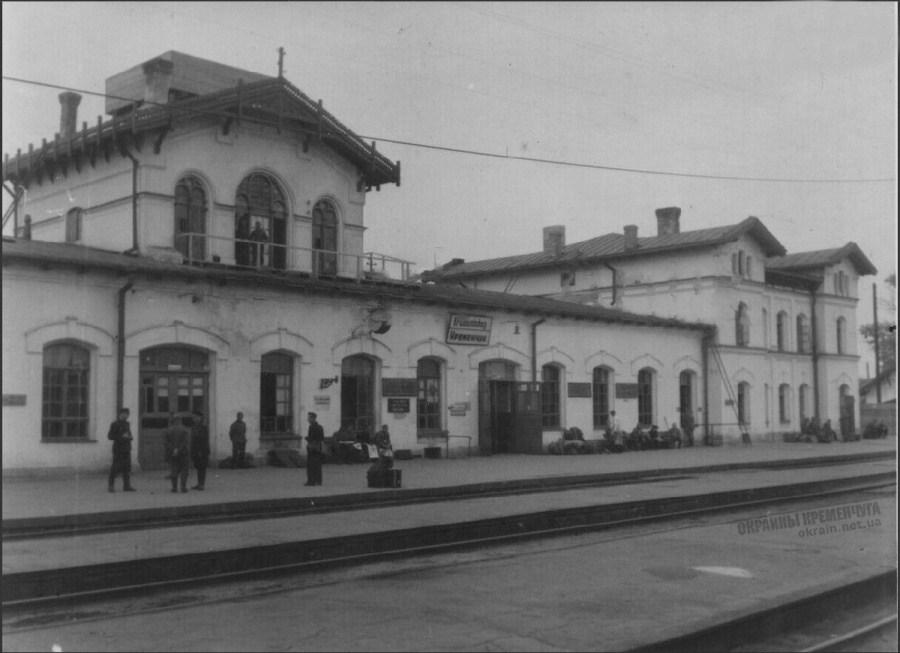 Кременчугский ж/д вокзал 1943 год фото номер 2275