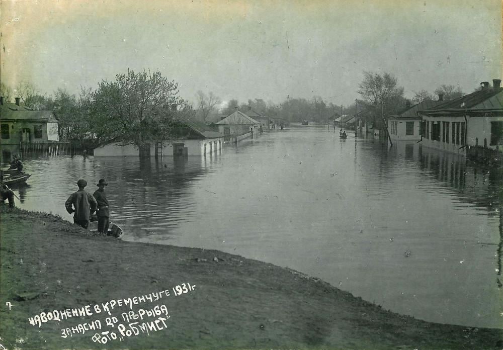 Занасып до прорыва наводнение 1931 год фото номер 2277