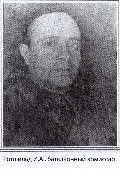 Ротшильд Илья Абрамович