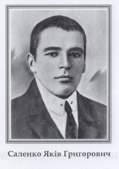 Саленко Яков Григорьевич