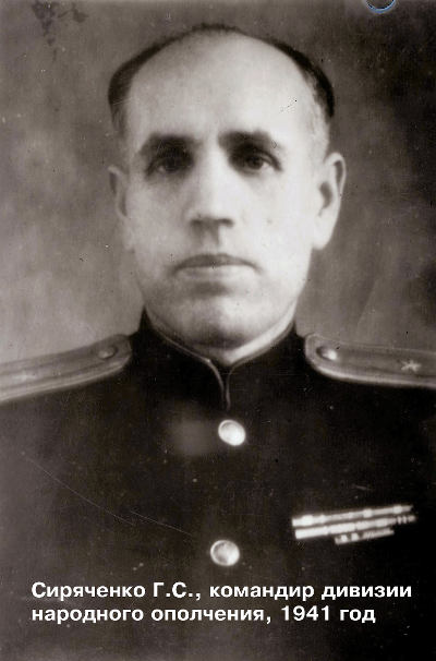 Сиряченко Григорий Семенович