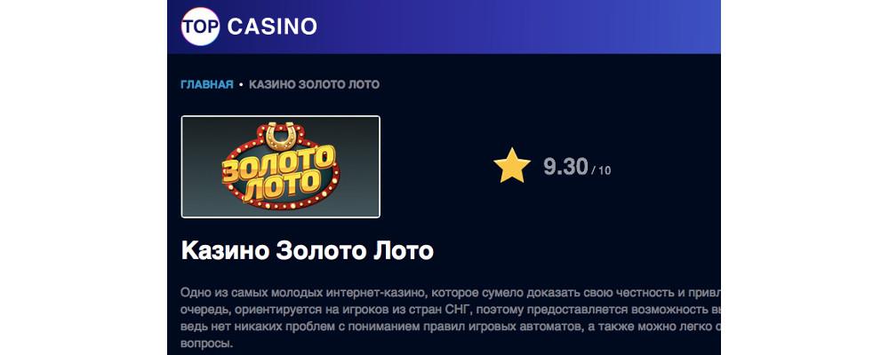 Игровые автоматы в казино Золото Лото Украина