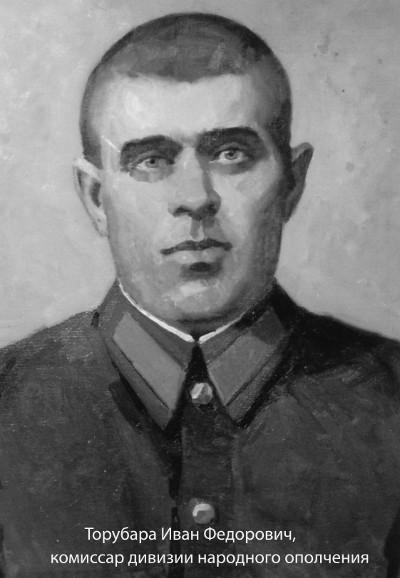 Торубара Иван Фёдорович