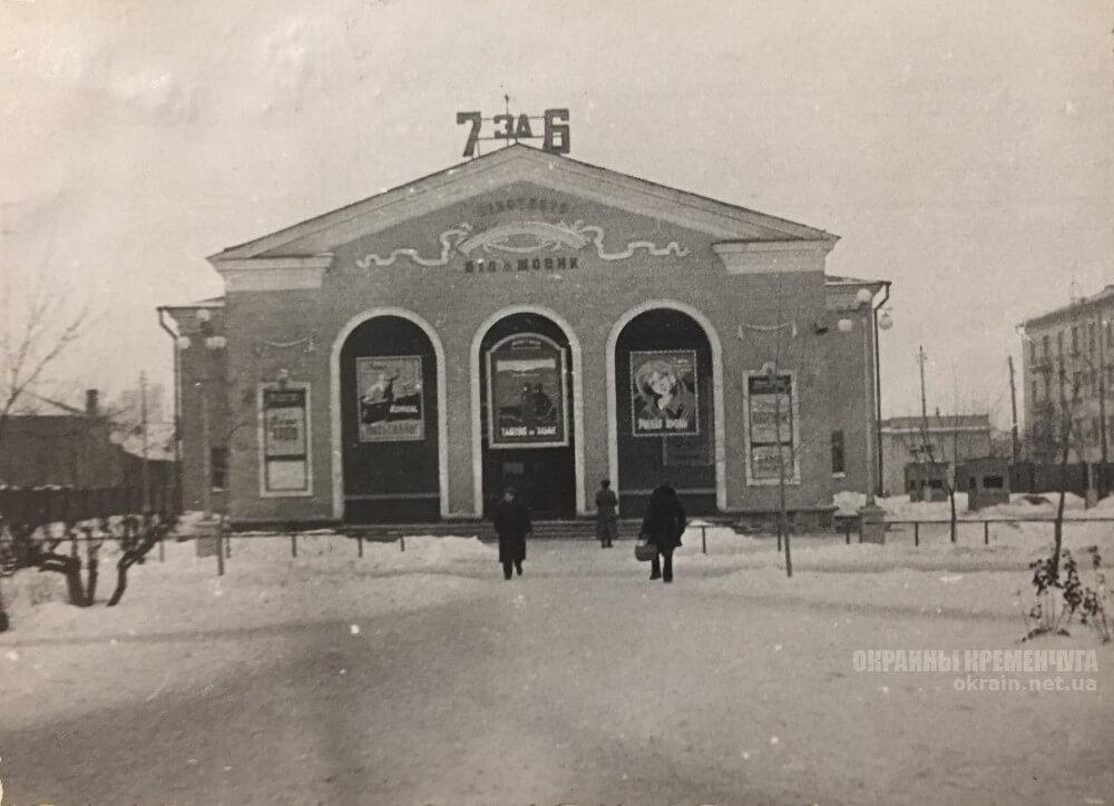Кинотеатр Большевик в Кременчуге 1963 год фото номер 2298