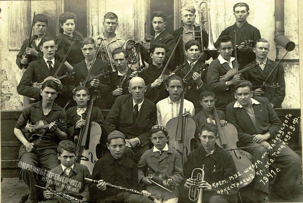 Оркестровый класс Кременчуг 1941 год фото номер 2300